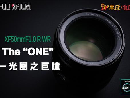 富士1.0光圈巨瞳- XF50mm F1.0 R WR