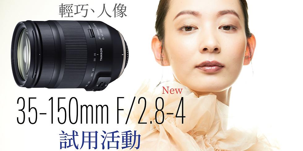 騰龍 35-150mm f/2.8-f4 新鏡公眾試玩會