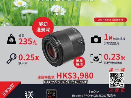 全新Canon EF-M32mm f/1.4 STM 現已接受預訂