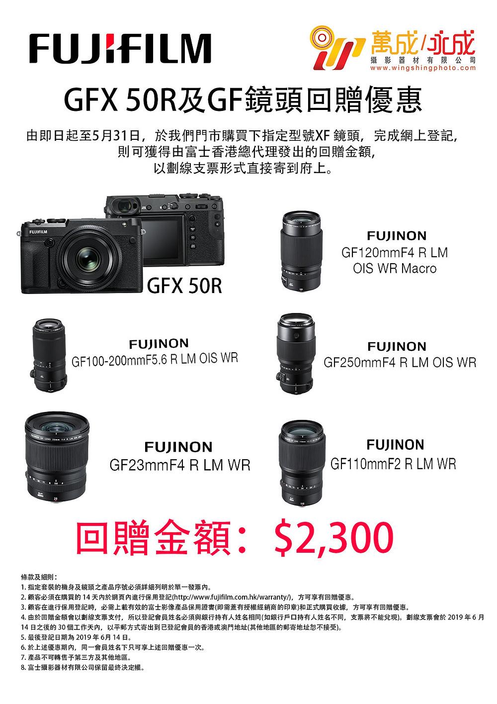 GFX50R/GF120/GF100-200/GF250/GF23/GF110 回贈金額一律$2,300