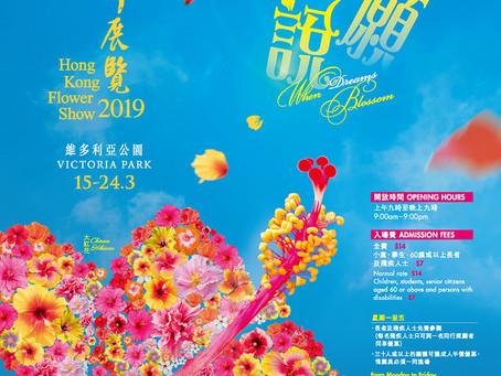 說。願 - 香港花卉展覽2019