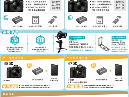 Nikon 夏日優惠新登場