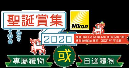 Nikon-Gift-new-year.png