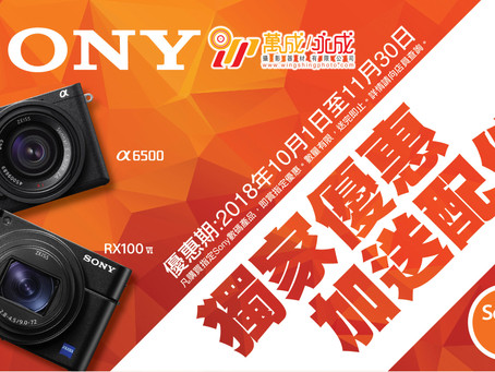 全城熱捧 ~Sony Month獨家優惠!