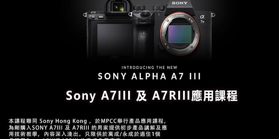 Sony A7III 及 A7RIII應用課程