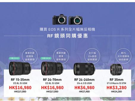 Canon RF 鏡頭同購優惠
