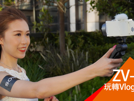 SONY 全新 ZV-E10 Vlog 相機!質素更高,更易上手!