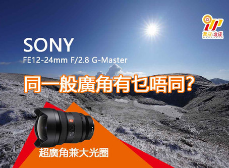 全新 SONY FE 12-24mm F2.8 E Mount 最強超廣角