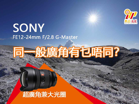 全新 SONY FE 12-24mm F2.8 E Mount 最強超廣角