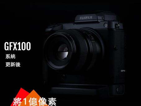 富士GFX 更新,讓你的 GFX 100 影像更上一層(幾層)樓!
