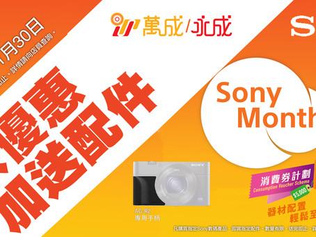 2021 全新一期 Sony Month 大激賞!