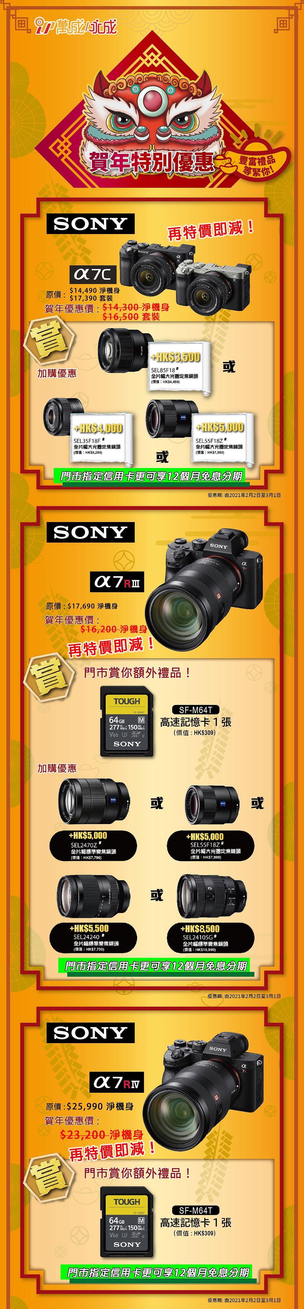 Ver-3--Sony-promo-facebook-v2.jpg