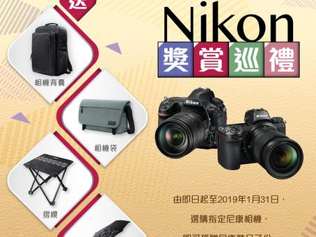Nikon 獎賞巡禮