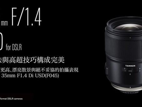 騰龍 40週年SP系列- 35mm F1.4現身!