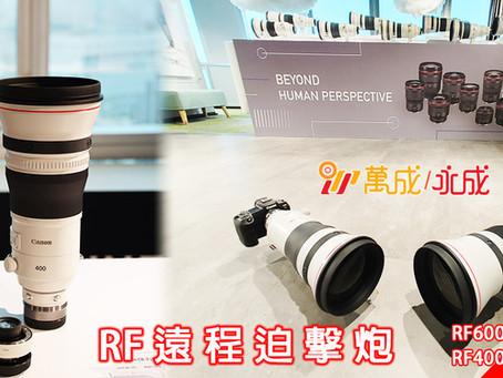RF遠攝新世代 RF 400mm F/2.8L IS USM及 RF 600mm F/4L IS USM