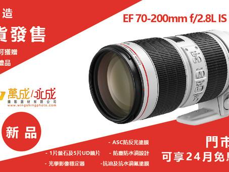 最新 Canon 70-200 F2.8L IS III USM 現已有售!!