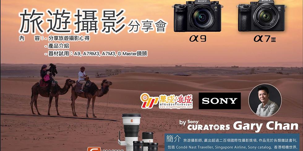 Sony x Gary Chan 旅攝分享會 (首場次)
