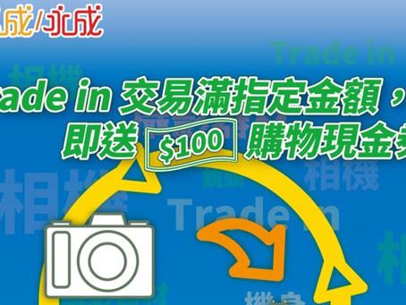 嚟萬成/永成Trade-in 購物,加送「購物現金券」限定活動