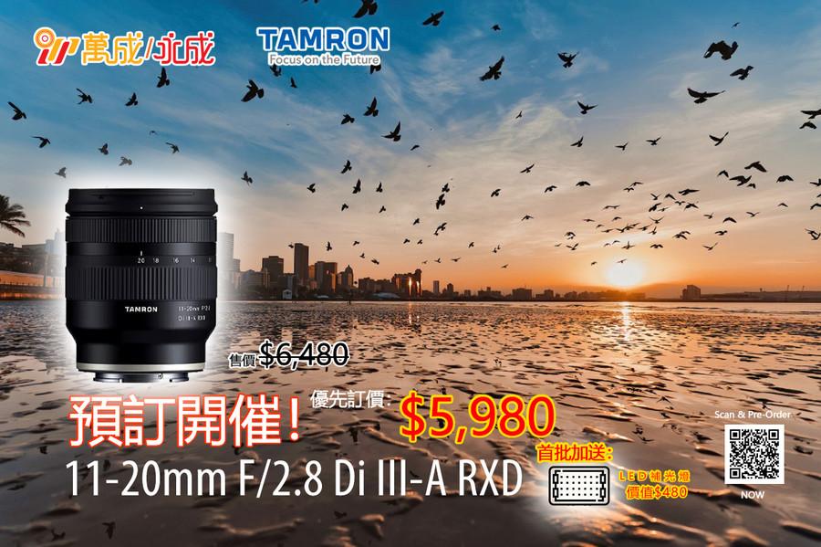 全新騰龍11-20mm F/2.8 Di III-A RXD (Model B060) 預售正式開催!🔥🔥