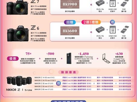 Nikon 10 月,Z系大賞!