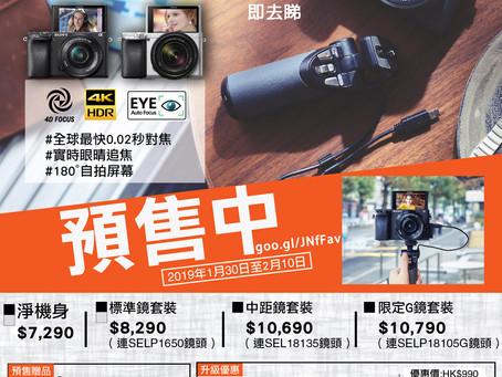 Sony A6400 超極速,0.02秒!預售開始!