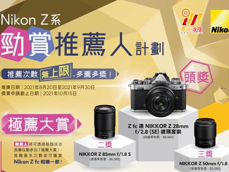Nikon Z 系相機推廣活動 - 「Nikon Z 系勁賞推薦人計劃」