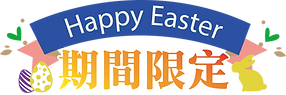 Happy Easter 期間限定.png