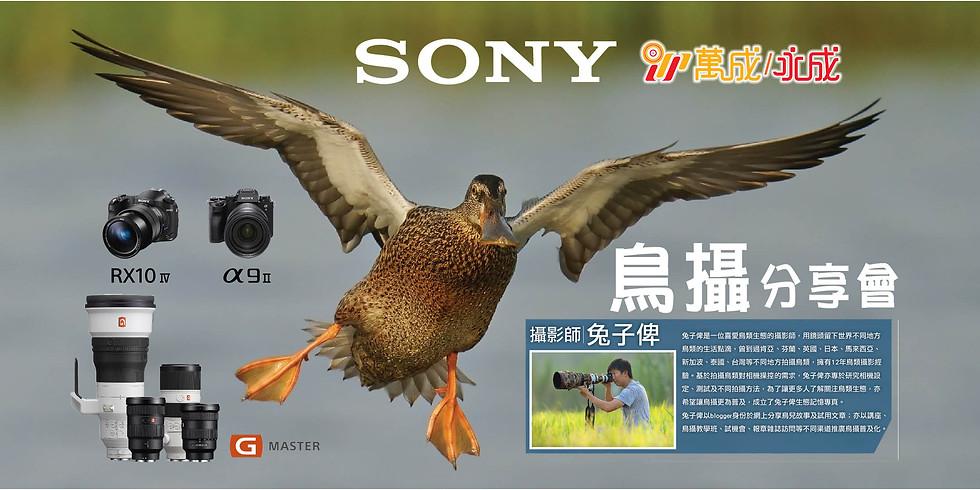 MPCC X Sony 兔子俾鳥攝分享會