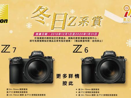 全新Nikon 「冬日Z系賞」