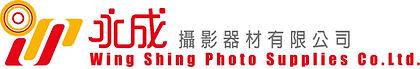 Wing Shing Logo.jpg