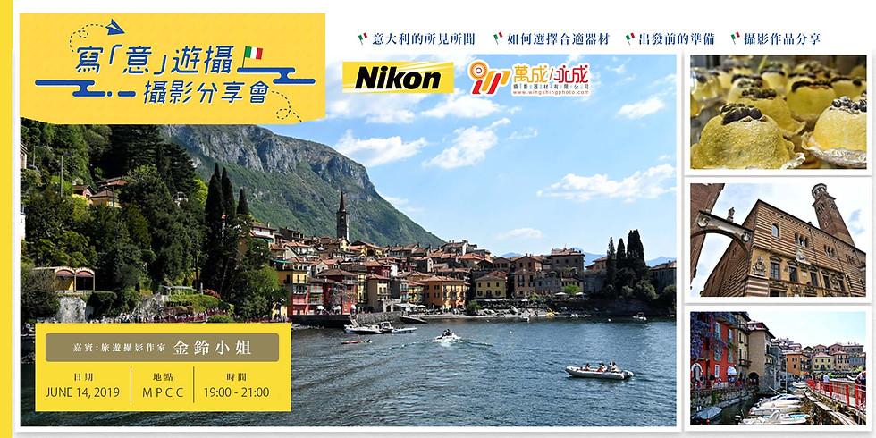 Nikon 特約 - 寫「意」遊攝 攝影分享會