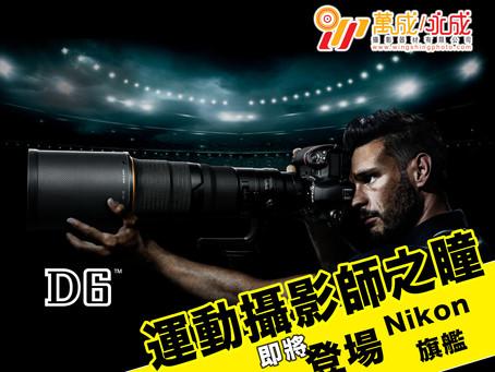Nikon D6 旗艦登場