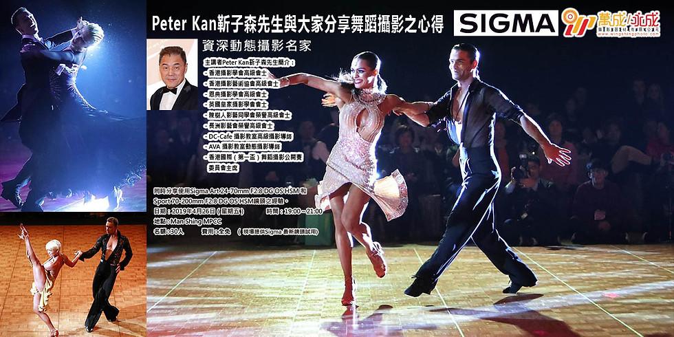 SIGMA 。Peter Kan  - 舞蹈攝影漫談分享會