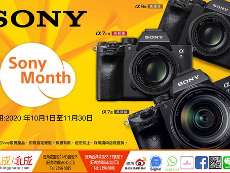 全新一期 Sony Month 大激賞!