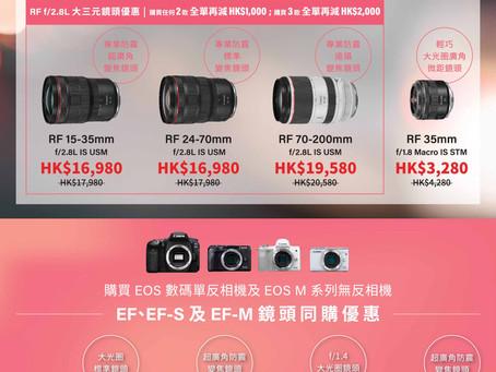 Canon EOS RF鏡頭同購優惠!