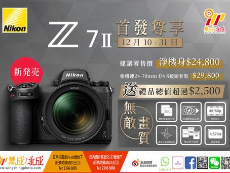 Nikon Z7 II 即將登場