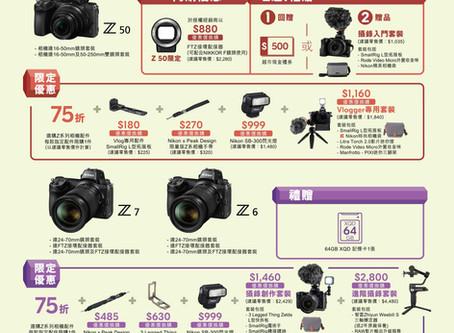 Nikon Z 系共樂賞