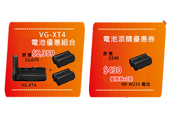Battery-Package-XT4.png