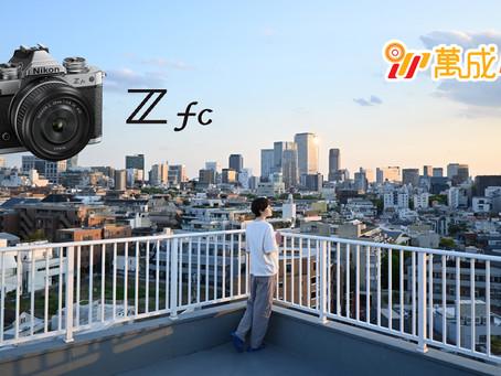 向FM2致敬,全新Nikon Z fc登場!