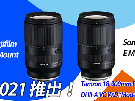 騰龍本年將推出18-300mm天涯鏡頭!