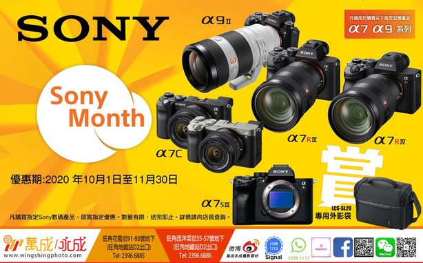 Sony Month