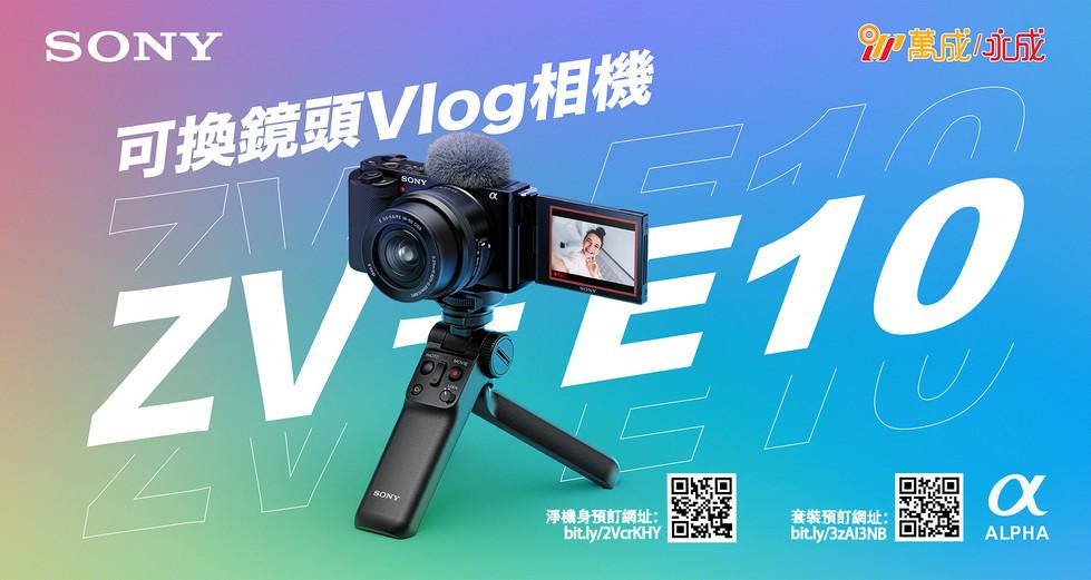 🔥🔥全新 SONY ZV-E10 Vlog 相機,現已接受預訂! 🔥🔥