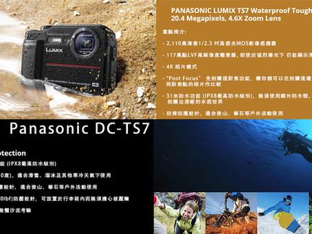Panasonic 既 5 防機 TS7 搶閘登場!!