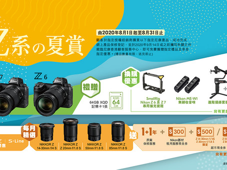 Nikon Z 系相機推廣活動 - 「Z系之夏賞」