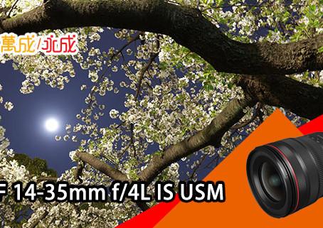 Canon全新專業輕巧超廣角變焦鏡頭RF 14-35mm f/4L IS USM