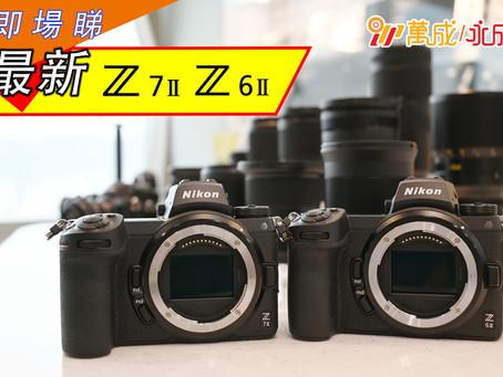 新機孖兄弟!即睇Nikon Z 7II,Z 6II-新章節