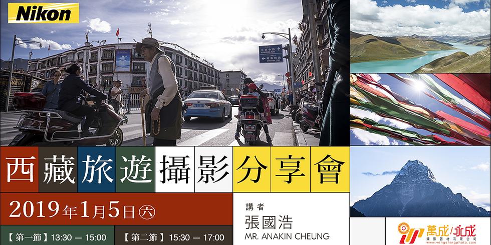 Nikon 特約 - 西藏旅遊攝影分享會 (3:30pm 場次)