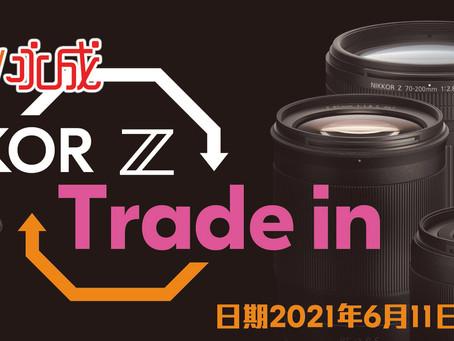 Nikon Z系鏡頭,萬成 / 永成 Trade-in優惠!!