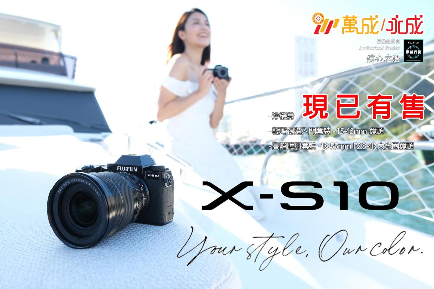 🔥🔥全新富士 X-S10 萬成永成現已登場!🔥🔥