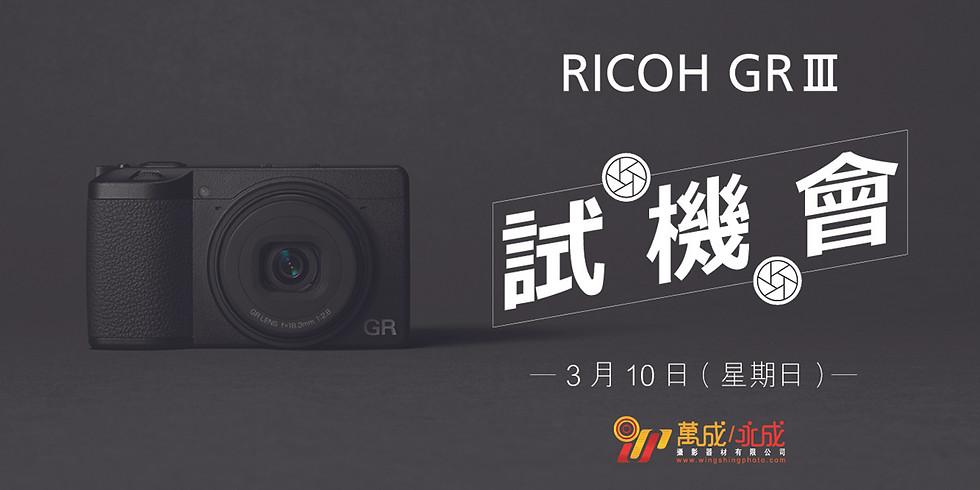 RICOH GR III 試機會